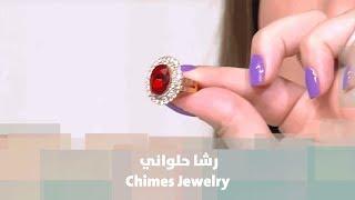 رشا حلواني - Chimes Jewelry