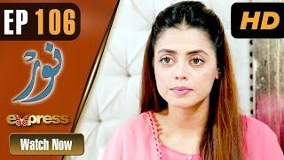Pakistani Drama | Noor - Episode 106 | Express Entertainment Dramas | Asma, Agha Talal, Adnan Jilani