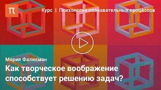 видео Психология воображения