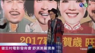 健忘村電影發佈會 舒淇美麗現身 Live直播