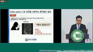 서상교 대표원장 - 발목인대파열 발표(선수트레이너협회)