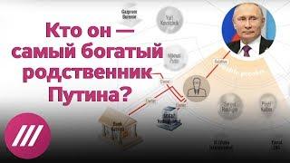 Кто он — самый богатый родственник Путина?