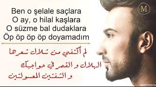 تاركان - أقبل مترجمة للعربية TARKAN - Öp