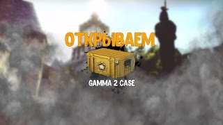 Открываем Gamma 2 Case - Выпал Нож!!!!!!
