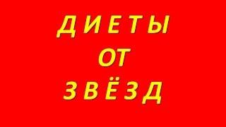 похудение - от Розы Сябитовой, от Таисии Повалий, от Татьяны Анатольевны Тарасовой, от Жанны Фриске.