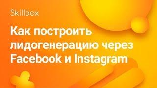 Как правильно построить лидогенерацию через Facebook/Instagram