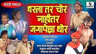 Dharala Tar Chor Nahitar Jagapehasha - Marathi ...