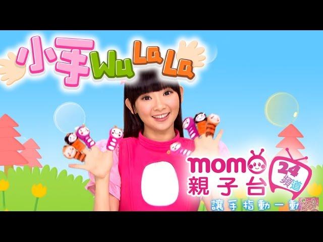 momo親子台 | 【剪刀 石頭 布】小手WuLaLa EP19【官方HD完整版 】