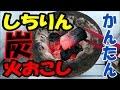 【超簡単】 しちりん火おこし(オガ備長炭) の動画、YouTube動画。