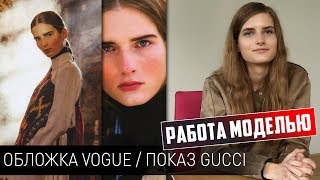 Показ GUCCI, обложка VOGUE | Кристина Абибулаева о моделинге #MODELING & TYPICAL MODELING