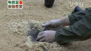 超かんたん無農薬有機農業ムービー編 ダイジェスト版 thumbnail