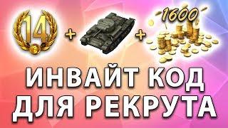2450 голды, 7 дней према, бесплатный прем танк  ИНВАЙТ КОД 2019 World of Tanks рекруту или твинку