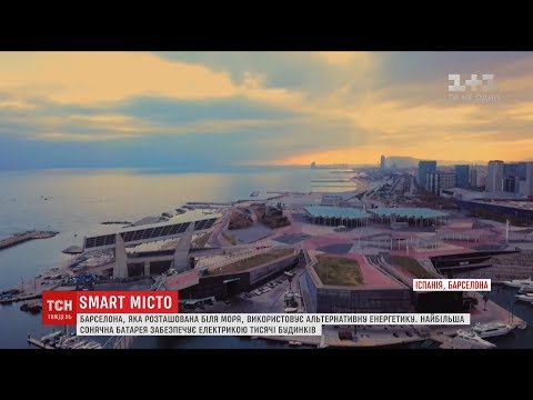 Система 'розумного міста'