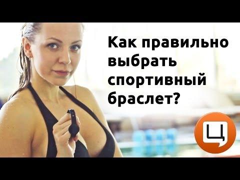 Как правильно выбрать спортивный браслет (фитнес трекер)? Гаджетариум, выпуск 50 с Дарьей Карелиной