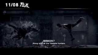 【殭屍】Rigor Mortis 台灣版第二波正式預告 ~ 11/8 再次停止呼吸