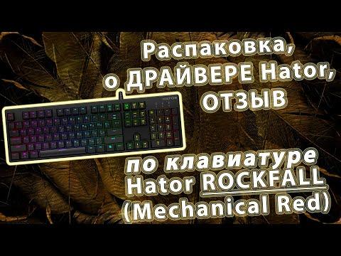 Клавіатура дротова Hator Rockfall USB Mechanical Red UA (HTK-606)
