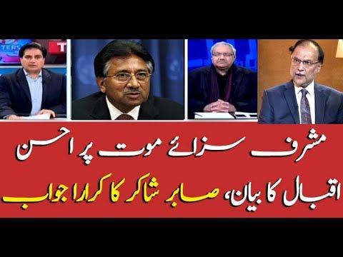 Sabir Shakir responds to Ahsan Iqbal's statement on Musharraf