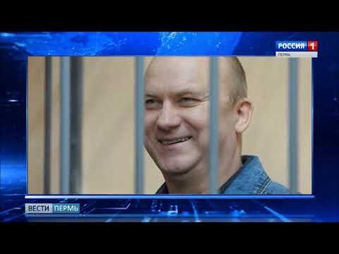 «ВЕСТИ-Пермь» - вечерний выпуск 14.11.2019