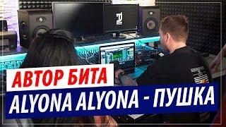 Автор бита alyona alyona - Пушка / Teejay