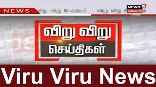 விறு விறு செய்திகள் | Viru Viru News | Viru Viru Seidhigal | News18 Tamilnadu | 26.05.2020