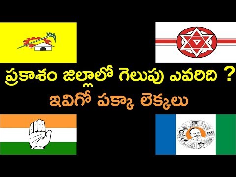 Who Will Win In PRAKSHAM District | TDP-YSRCP-JANASENA | NRI TV