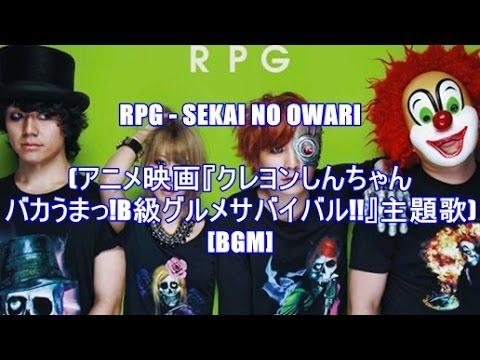 RPG - SEKAI NO OWARI(アニメ映...