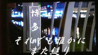 三門忠司さんの博多川をカバーしました thumbnail