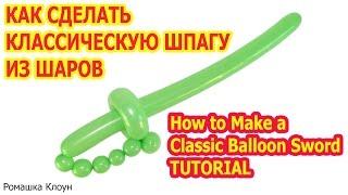 Как сделать классическую шпагу из длинного шарика ШДМ How to Make a Classic Balloon Sword