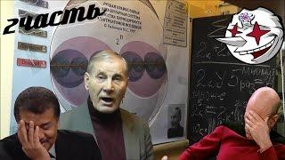 Science show. Выпуск № 55.2 Критика идей Ю.С. Рыбникова. Часть 2