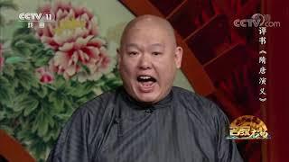 《名段欣赏》 20191018 名家书场 评书《隋唐演义》(第五十六回)| CCTV戏曲