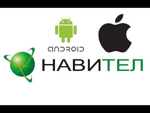 Бесплатный Навител на неделю для Айфон и Андроид