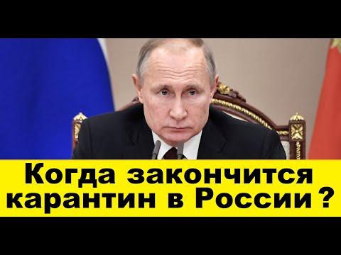 Когда закончится карантин в России ?