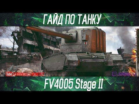 Korben Dallas-FV4005 Stage II-8 МЕСТО-ГАЙДЫ ПО ПТ-САУ