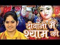 deewani main shyam ki | Lata Shastri Latest song 2017