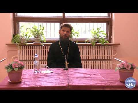 Беседа 1. Лекция. О.Александр Абакумов - Церковь о христианском браке