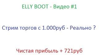 Программа робот для заработка в интернете от 5000 рублей в день