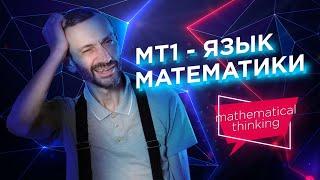 Язык математики — Принципы математического мышления — уровень 1 из 5