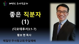 [디모데전서3:1-7 좋은 직분자 (1)] 황보 현 목사 (2021년5월16일 주일예배)