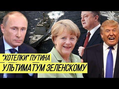 Ау, зелёные: Кремль снова взялся за Азовское море