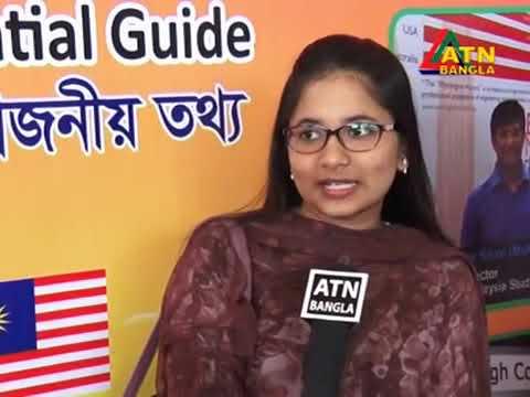 Malaysia Education Expo Bangladesh 2017 ATN BANGLA TV  YouTube