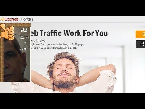 الربح والبيع بالعمولة مع على اكسيبريس  / portals.aliexpress - فرصة عمل على النت