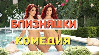 Угарная комедия до слез - Близняшки. Русские комедии - комедии 2020