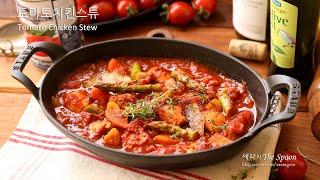 토마토 치킨스튜 / 닭가슴살 요리(Tomato Chic…