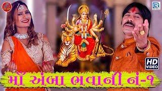 Maa Amba Bhavani Number 1 Mukesh Thakor | New Gujarati Song | Ambe Maa Song | Full