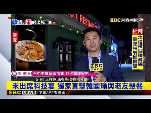 最新》未出席科技宴 獨家直擊韓國瑜與老友聚餐