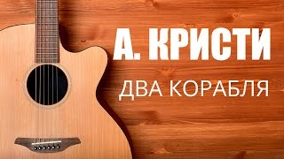 Как играть на гитаре Агата Кристи - Два корабля - Урок гитары видео