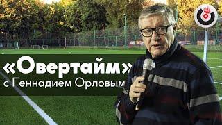 Овертайм / Геннадий Орлов // 10.06.21