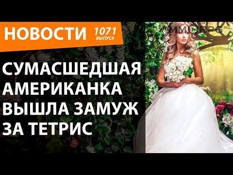Сумасшедшая американка вышла замуж за тетрис. Новости