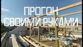 Монтаж прогонов для стропильной системы крыши своими руками.
