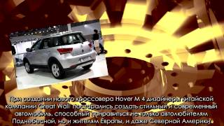 Новые автомобили  Новый автомобиль Great Wall Hover  M4